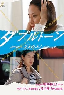 Double Tone: Futari no Yumi - Poster / Capa / Cartaz - Oficial 1