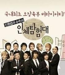 Explorers of the Human Body - Super Junior - Poster / Capa / Cartaz - Oficial 2