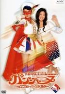 Socialite Belle Panchanne: The Wife Is a Superheroine! (Bishōjo Serebu Panshānu ~Okusama wa Sūpāhiroin!~)