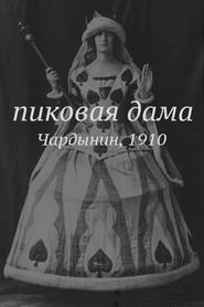 A Dama de Espadas - Poster / Capa / Cartaz - Oficial 1