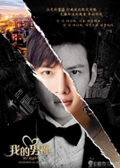 Mr. Right (Wo De Nan Shen)