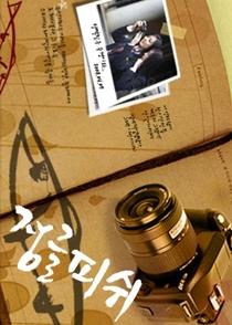 Jungle Fish - Poster / Capa / Cartaz - Oficial 1