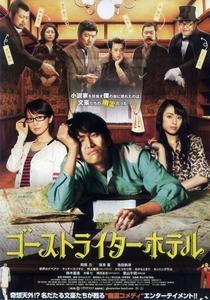 Ghostwriter Hotel - Poster / Capa / Cartaz - Oficial 2