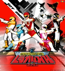 Choujin Sentai Jetman - Poster / Capa / Cartaz - Oficial 1