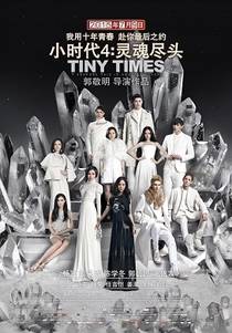 Tiny Times 4.0 - Poster / Capa / Cartaz - Oficial 1