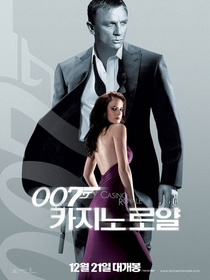 007 - Cassino Royale - Poster / Capa / Cartaz - Oficial 6