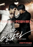Rough Cut (Yeonghwanun Yeonghwada)