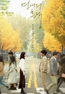 Drama Special Season 11: Traces of Love (드라마스페셜 2020-연애의 흔적)