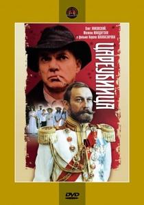 Assassinato do Czar - Poster / Capa / Cartaz - Oficial 1