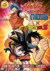 Dream 9 Toriko & One Piece & Dragon Ball Z Chō Collaboration Special - Poster / Capa / Cartaz - Oficial 2