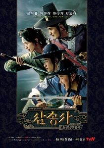 The Three Musketeers - Poster / Capa / Cartaz - Oficial 3