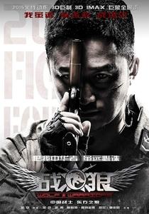 Wolf Warrior - Poster / Capa / Cartaz - Oficial 1
