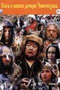 A saga dos búlgaros antigos: a saga de amor a filha de Genghis Khan (Сага древних булгар: Сага о любви дочери Чингисхана)