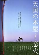 Heaven's Bookstore (Tengoku no Honya - Koibi)