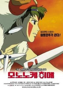 Princesa Mononoke - Poster / Capa / Cartaz - Oficial 2