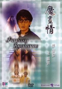 Fantasy Romance - Poster / Capa / Cartaz - Oficial 4