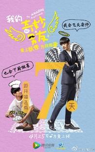 My Amazing Boyfriend - Poster / Capa / Cartaz - Oficial 4