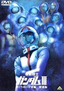 Mobile Suit Gundam III: Encounters in Space - Poster / Capa / Cartaz - Oficial 1