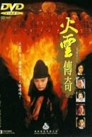 Fire Dragon (Huo yun chuan qi)
