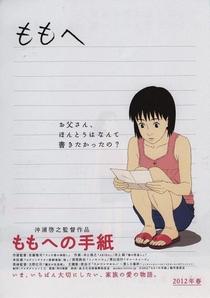 Uma Carta para Momo - Poster / Capa / Cartaz - Oficial 2