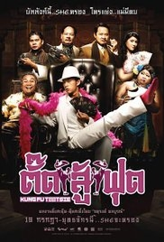 Kung Fu Tootsie - Poster / Capa / Cartaz - Oficial 1