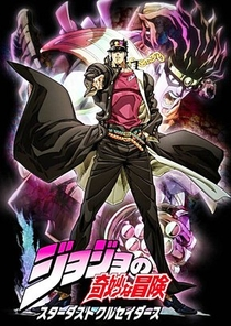 JoJo's Bizarre Adventure: Stardust Crusaders (1ª Temporada) - Poster / Capa / Cartaz - Oficial 1