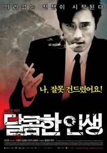 O Gosto da Vingança - Poster / Capa / Cartaz - Oficial 4