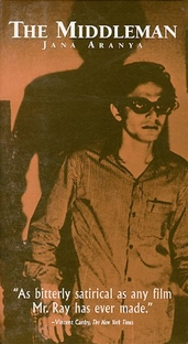 O Intermediário - Poster / Capa / Cartaz - Oficial 1