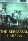 O Ensaio (The Rehearsal)