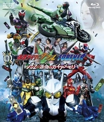 Kamen Rider W Forever: A to Z/The Gaia Memories of Fate - Poster / Capa / Cartaz - Oficial 2