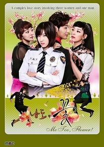 Me Too, Flower! - Poster / Capa / Cartaz - Oficial 2