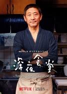 Midnight Diner: Tokyo Stories (2ª Temporada) (深夜食堂 - Tokyo Stories Season 2)