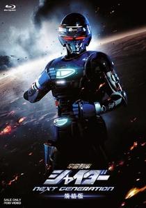 Policial do Espaço Shaider Next Generation - Poster / Capa / Cartaz - Oficial 2