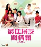 The Crazy Companies 2 (Zui jia sun you chuang qing guan)