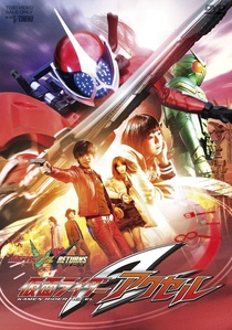 Kamen Rider W Returns: Kamen Rider Accel - Poster / Capa / Cartaz - Oficial 1