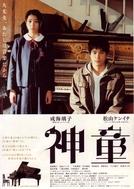 Criança Prodígio (神童)