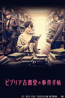 Biblia Koshodou no Jiken Techou - Poster / Capa / Cartaz - Oficial 5
