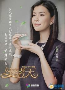 Tea Love - Poster / Capa / Cartaz - Oficial 6
