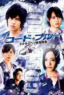 Code Blue (1ª Temporada) - Poster / Capa / Cartaz - Oficial 2