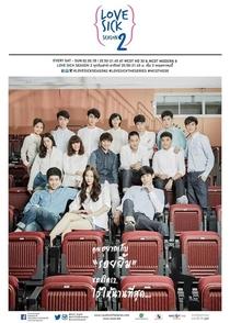 Lovesick: The Series (2ª Temporada) - Poster / Capa / Cartaz - Oficial 1