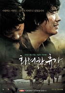 May 18 (Hwaryeohan Hyooga)