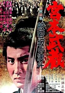 Miyamoto Musashi II - Duel at Hannya Hill - Poster / Capa / Cartaz - Oficial 1