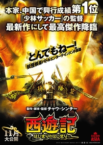 Journey to the West: Conquering the Demons - Poster / Capa / Cartaz - Oficial 16