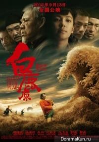 White Deer Plain   (Bai Lu Yuan) - Poster / Capa / Cartaz - Oficial 1