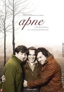 Apne - Nosso - Poster / Capa / Cartaz - Oficial 1