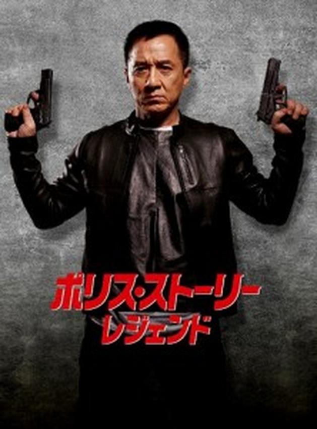 Jackie Chan se junta ao diretor de 007 para 'The Foreigner