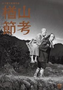 A Balada de Narayama - Poster / Capa / Cartaz - Oficial 6