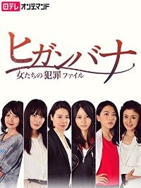 Higanbana ~Onnatachi no Hanzai Fairu~ - Poster / Capa / Cartaz - Oficial 1