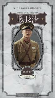 Battle of Changsha - Poster / Capa / Cartaz - Oficial 16
