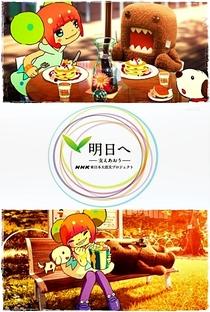 Hana wa Saku: Touhoku ni Saku - Poster / Capa / Cartaz - Oficial 2